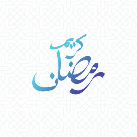 Ramadan Kareem calligraphy arabic