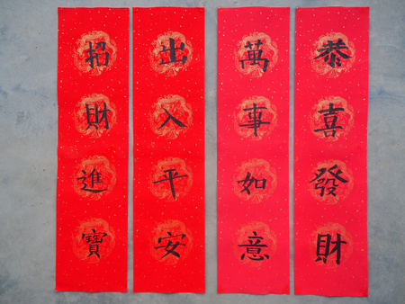 4 Chinese calligraphy couplets for wealth, riches, prosperity and safe journey Stockfoto