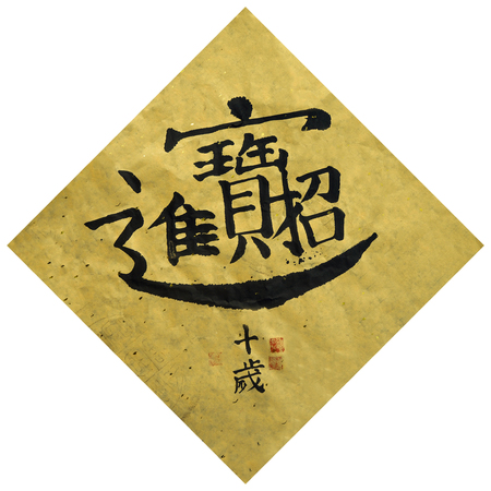 Chinese ink brush callligraphy of prosperity on traditional gold speck rice paper