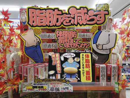 Tokyo, Japan, September 18, 2019: Funny, Japanese advertising stand with products for sale. Slimming products Creativity and trends in Japan
