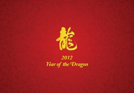 b�n�diction: Ann�e du Dragon 2012 - Nouvel An chinois Illustration