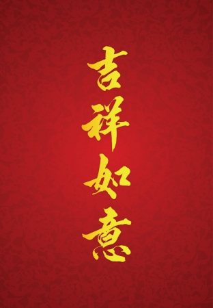 chinese new year rabbit: Good luck and happiness to you, be as lucky as desired Chinese wording illustration