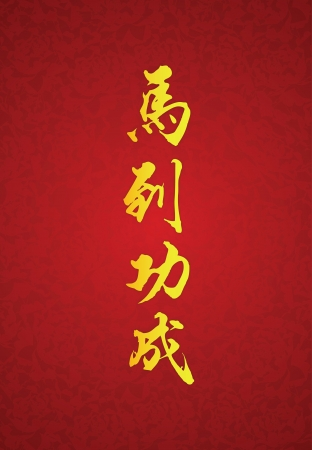 Instant success Chinese wording illustration Vector
