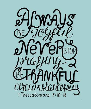 手レタリングは、常にを喜ぶ。のべつ幕なしに祈る。すべての感謝を与えます。聖書の背景。キリスト教のポスター。現代書道
