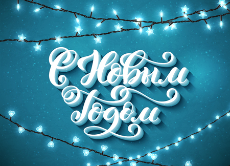 Russian text Merry Christmas. Happy New Year. Template for holiday greeting card with handwritten lettering and realistic sparkling lights. Vector illustration.