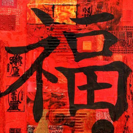 아시아 디자인 요소와 행운을 위해 중국어 문자 콜라주