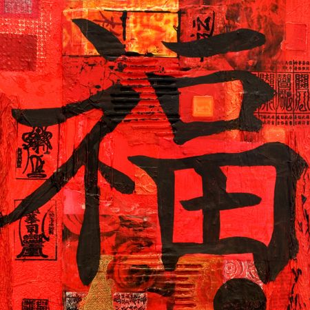 Collage with asian design elements and chinese character for luck Stock Photo