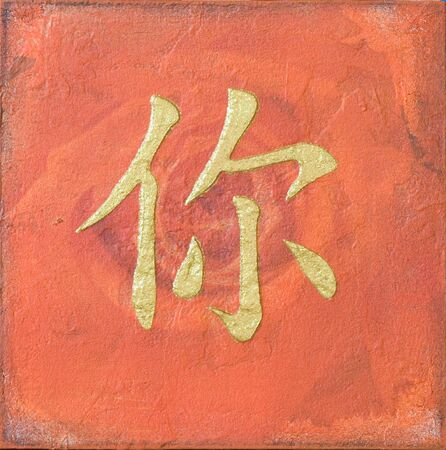 collage with chinese symbol for you , artwork is created and painted by myself; artwork; Stock Photo - 3182358