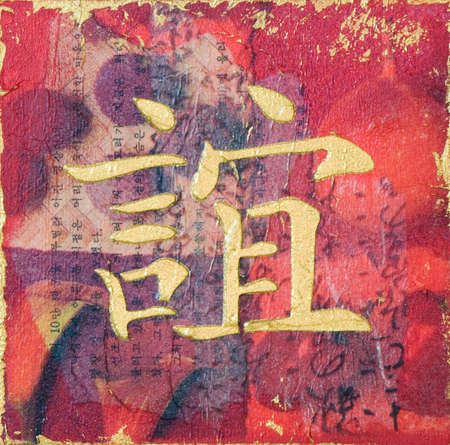 Collage with chinese symbol for friendship, artwork is created and painted by myself; Stock Photo - 3189917