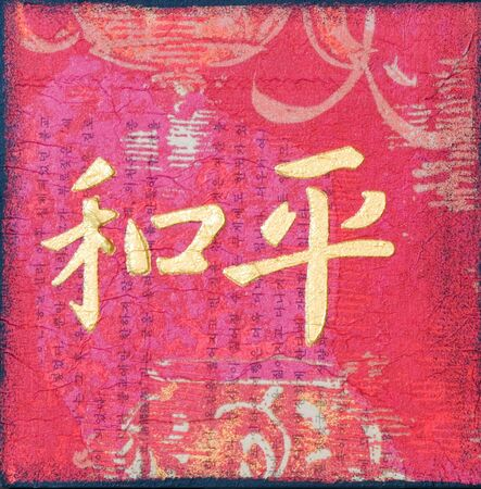 Artwork with chinese symbol for peace, artwork is created and painted by myself; artwork; Stock Photo - 3235952