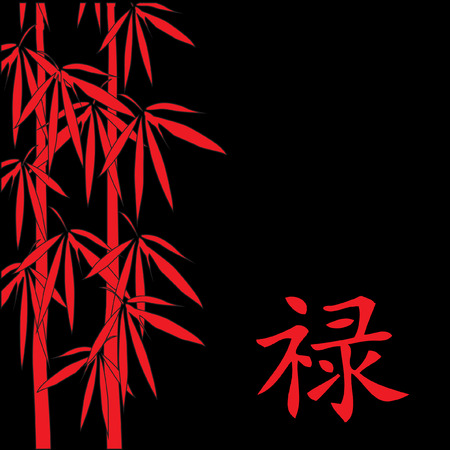 Vector Illustration With Bamboo And Chinese Symbol For Career