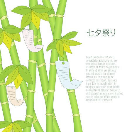 Japanese traditional summer Star Festival  Tanabata Matsuri hand-drawn bamboo tree with wishes written on Tanzaku. Elements on white background. Tanabata Festival written in Japanese.