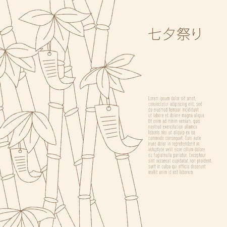 Japanese traditional summer Star Festival / Tanabata Matsuri hand-drawn bamboo tree with wishes written on Tanzaku. Tanabata Festival written in Japanese.