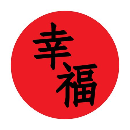 Red sun, symbol of Japan and word Happiness written in hieroglyphs. Illustration