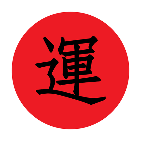 nippon: Red sun, symbol of Japan and word Luck written in hieroglyphs.