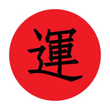 """Rode zon, symbool van Japan en het woord """"Luck"""" geschreven in hiërogliefen."""