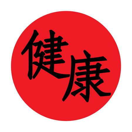 Red sun, symbol of Japan and word Health written in hieroglyphs.