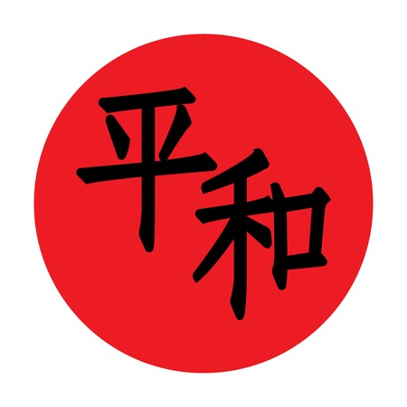 Red sun, symbol of Japan and word Peace written in hieroglyphs.