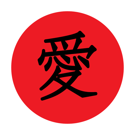 Red sun, symbol of Japan and word Love written in hieroglyphs.
