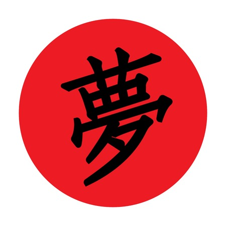 Red sun, symbol of Japan and word Dream written in hieroglyphs.