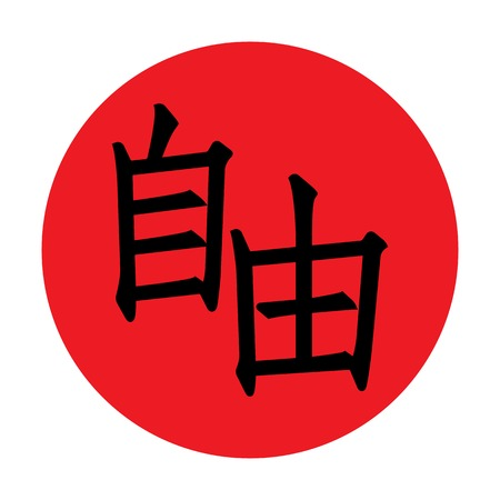 Red sun, symbol of Japan and word Freedom written in hieroglyphs.