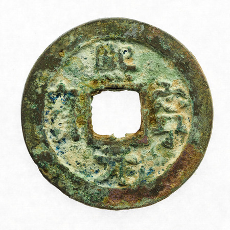 copper coin: Ancient Chinese coins