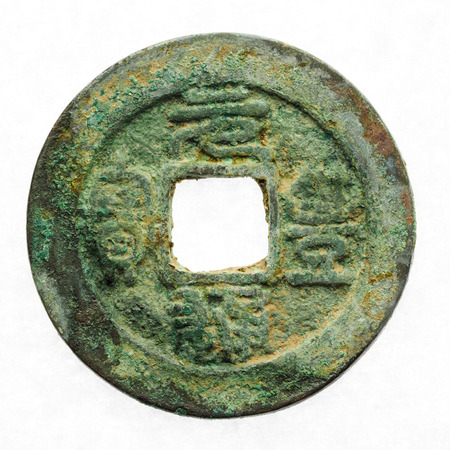Ancient Chinese Coins Stock Photo Picture And Royalty Free Image