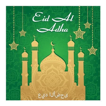 Set di carte regalo di vettore di festa musulmana Eid al-Adha. Traduzione dall'arabo: Eid al-Adha. Simbolo del vettore di kurban bayram, falce di luna. Concetto di design grafico Vacanza Kurban Bayram
