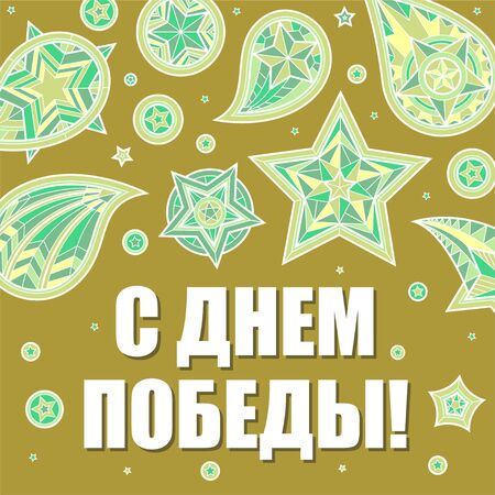 9 May gift card for Russian holiday of Victory Day. Vector giftcards set with stars. Military postcard style. Russian Text on greeting card: 9 May, With Victory Day! Holiday vector banner Ilustração
