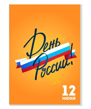 Happy Russia Day greeting card vector set. Russian text: Happy Russia Day, 12 june, Congratulations! Postcards collection with Tricolor flag, Kremlin, Red square. Gift cards set for Russia Day Holiday