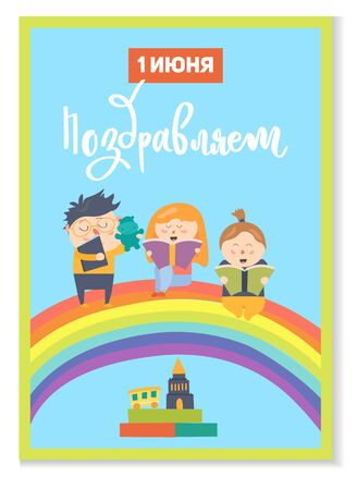 Happy children day background and gift cards collection. Vector illustration of Universal Children day poster. Greeting card. Flat. Happy children's day colorful postcards set. Design concept