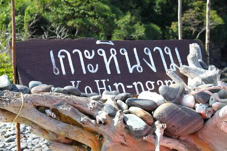uninhabited: The sign with the name of an uninhabited island, Thailand Stock Photo