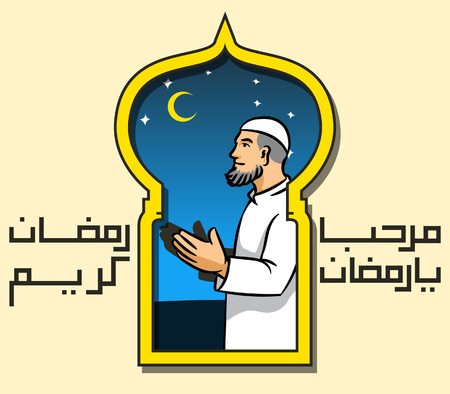 Vector illustration of praying men at door frame. Suitable for Ramadan greeting card.