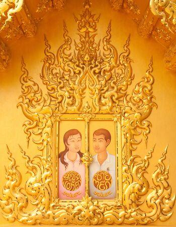 Toilet sign of Wat Rong Khun, Chiang Rai province, Thailand photo
