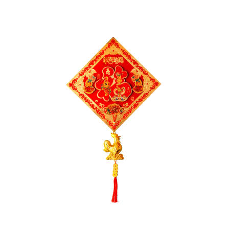 Chinese New Year mobile decoration on white background of good fortune. Translation with the character