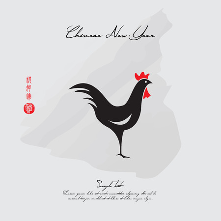 japanese ethnicity: New Year of the rooster 2017 Chinese calligraphy composition. Illustration
