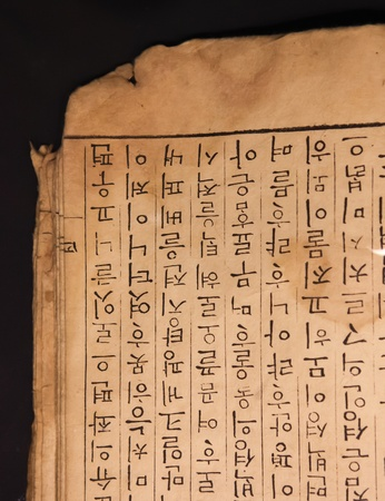 chinese alphabet: Ancient chinese words on old paper Stock Photo