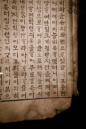 Ancient Korea words on old paper