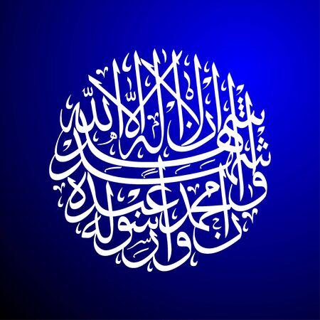 Islamic calligraphy background vector illustration