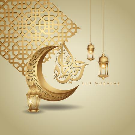 Eid Mubarak design islamico falce di luna, lanterna tradizionale e calligrafia araba, modello di biglietto di auguri islamico ornato vettore per evento di pubblicazione Vettoriali