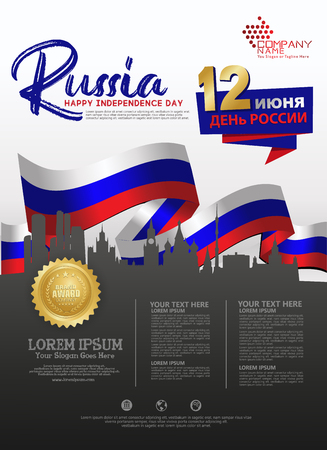 Russia happy independence Day background template with ribbon flags and silhouette city for a poster leaflet and brochure 向量圖像