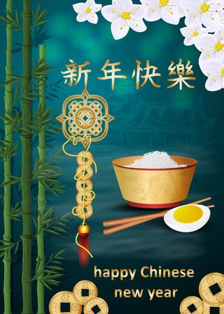 Chinese new year greeting card design, rice and egg plate and mascot greeting lettering background blue gradient