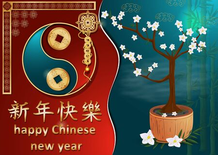 Chinese new year greeting card design, paper cut background divided into two halves, balance sign, bonsai tree in pot