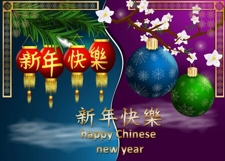 Chinese and European new year greeting card design, paper cut background divided into two halves lanterns and Christmas tree toys on Sakura tree Çizim