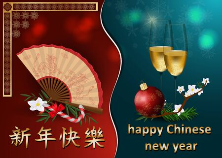 Chinese and European new year greeting card design, paper cut background is divided into two champagne glasses and a fan with candy