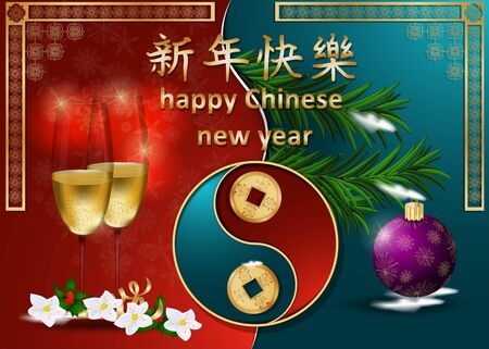 Chinese and European new year greeting card design, paper cut background is divided into two halves, a symbol of balance, and champagne bakals, toy balls on fir trees