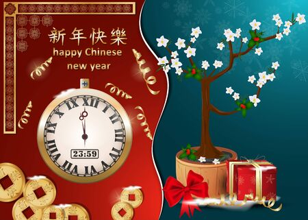 Chinese and European new year greeting card design, paper cut background divided into two halves Sakura tree among gifts and watches