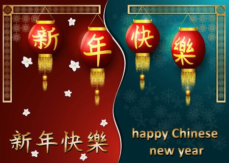 Chinese and European new year greeting card design, paper cut background is divided into two hanging lanterns with congratulation