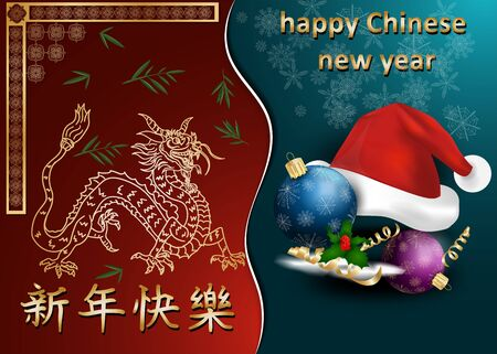 Chinese and European new year greeting card design, paper cut background is divided into two Golden dragon and Santa Claus hat with Christmas toys