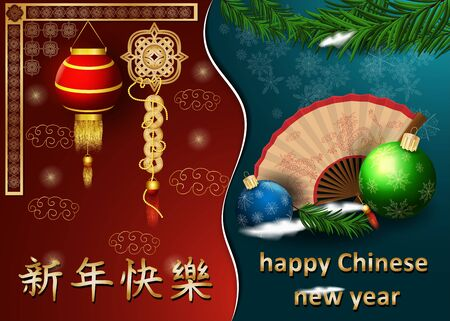 Chinese and European new year greeting card design, paper cut background divided into two flashlight and mascot fan with Christmas toys